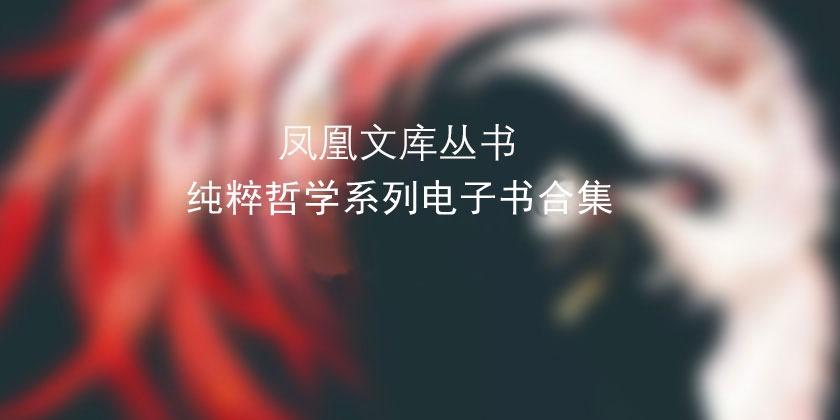 fenghuangwenku1
