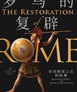 《罗马的复辟》彼得・希瑟[PDF]
