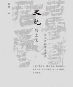 《史记的读法》杨照[PDF]