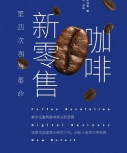 《咖啡新零售》[PDF]