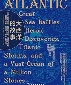 《大西洋的故事》文思淼[PDF]