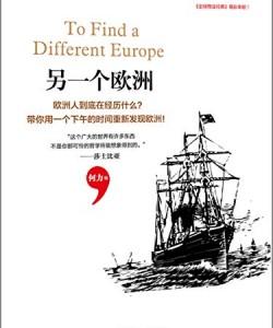 《另一个欧洲》何力[PDF]