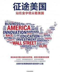 《征途美国》黄征宇[PDF]