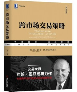 《跨市场交易策略(典藏版) 》约翰J.墨菲(JohnJ.Murphy)[PDF]