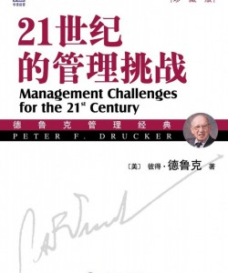 《21世纪的管理挑战》彼得·德鲁克[PDF]