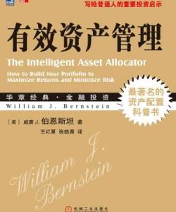 《有效资产管理》威廉J.伯恩斯坦[PDF]