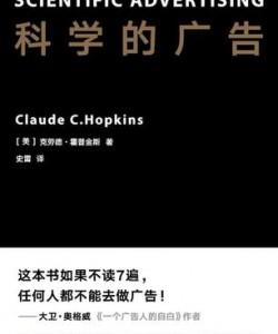 《科学的广告》克劳德・霍普金斯[PDF]