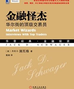 《金融怪杰:华尔街的顶级交易员》杰克D.施瓦格[PDF]