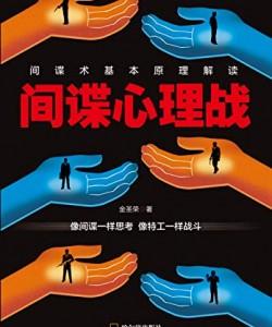 《间谍心理战》金圣荣[PDF]