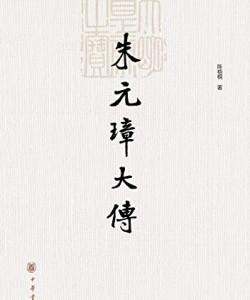 《朱元璋大传》陈梧桐[PDF]