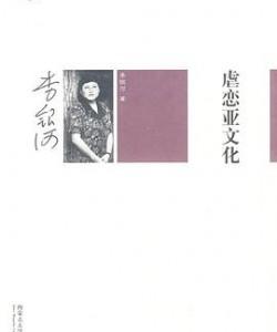 《虐恋亚文化》李银河[PDF]