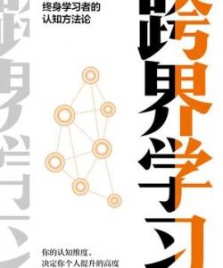《跨界学习》王烁[PDF]