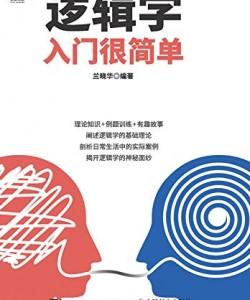 《逻辑学入门很简单》兰晓华[PDF]