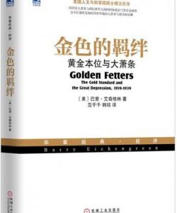 《金色的羁绊》巴里・艾肯格林[PDF]