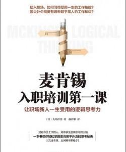 《麦肯锡入职培训第一课》大岛祥誉[PDF]