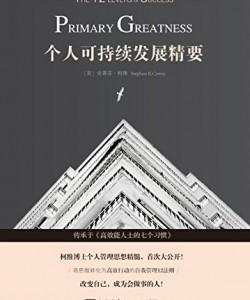 《个人可持续发展精要》[PDF]