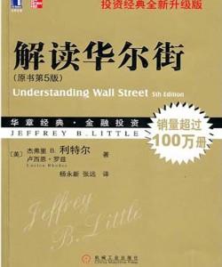 《解读华尔街(原书第5版)》杰弗里B利特尔/卢西恩罗兹[PDF]
