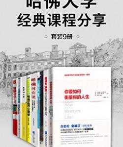 《哈佛大学经典课程分享(套装9册)》[PDF]