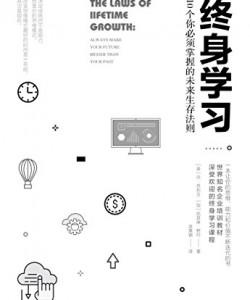 《终身学习:10个你必须掌握的未来生存法则》【美】丹・苏利文/【加】凯瑟琳・野村[PDF]