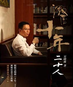 《激荡:十年二十人》吴晓波[PDF]