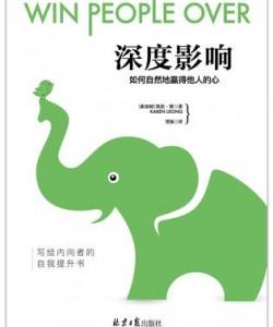 《深度影响》凯伦・梁[PDF]