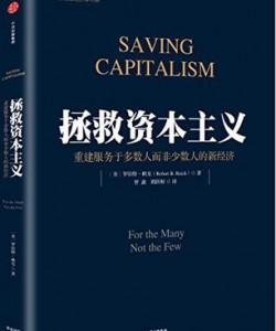 《拯救资本主义》罗伯特・赖克[PDF]