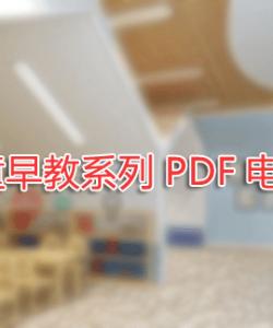 100部儿童早教系列PDF电子书