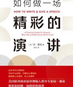 《如何做一场精彩的演讲》琼·戴兹[PDF]