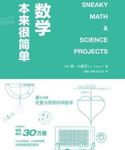 《数学本来很简单》赛·太蒙尼_pdf电子书下载