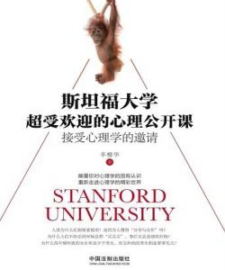 《斯坦福大学超受欢迎的心理公开课》丰樱华_pdf电子书下载