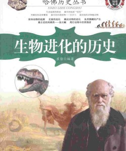 《一本书读完生物进化的历史》崔佳_pdf电子书下载