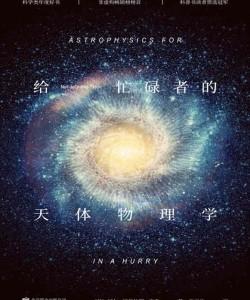 《给忙碌者的天体物理学》[美]尼尔·德格拉斯·泰森_pdf电子书下载
