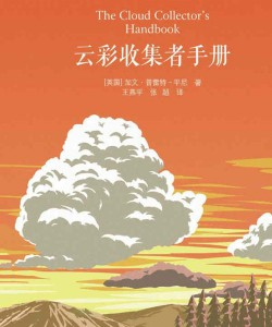 《云彩收集者手册》加文·普雷特-平尼_pdf电子书下载