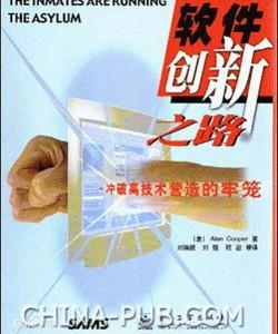 《软件创新之路——冲破高技术营造的牢笼》_pdf电子书下载