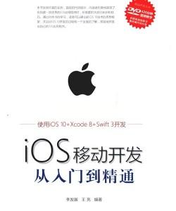 《IOS移动开发从入门到精通》李发展_pdf电子书下载