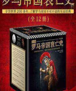 《全译罗马帝国衰亡史》(全十二册)爱德华·吉本_pdf电子书下载
