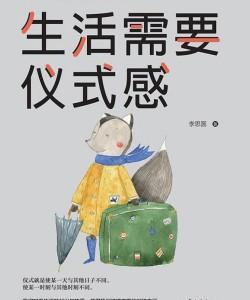 《生活需要仪式感》李思圆_pdf电子书下载