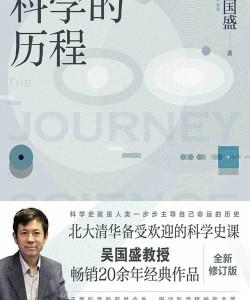 《科学的历程》吴国盛_pdf电子书下载
