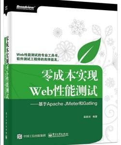 《零成本实现Web性能测试:基于Apache JMeter和Gatling》温素剑_pdf电子书下载