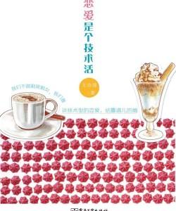 《恋爱是个技术活》王治国_pdf电子书下载