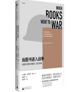 《当图书进入战争:美国利用图书赢得二战的故事》 [美] 莫里·古皮提尔·曼宁 PDF电子书 下载
