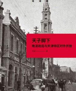 《天子脚下:晚清政局与天津特区对外开放》 PDF电子书 下载