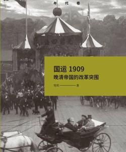 《晚清帝国的改革突围》雪珥 PDF电子书 下载