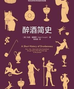 《醉酒简史》[英]马克·福赛思 PDF电子书 下载