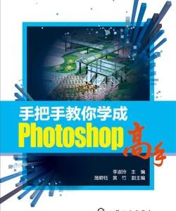 《手把手教你学成Photoshop高手》李淑玲 PDF电子书 下载