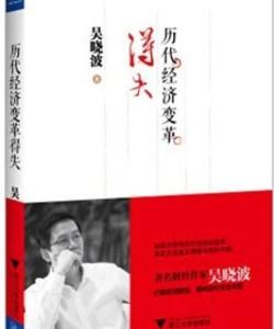 《历代经济变革得失》 PDF电子书 下载