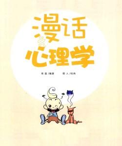 《漫画心理学》商磊 PDF电子书 下载