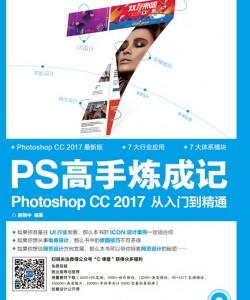 《PS高手炼成记:Photoshop CC 2017从入门到精通》顾领中 PDF电子书 下载