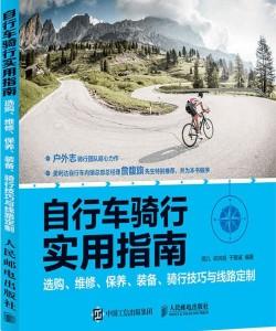 《自行车骑行实用指南》雨儿|祁洪旭|于觐诚 PDF电子书 下载
