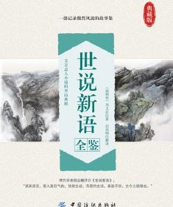 《世说新语全鉴(典藏版)》[南朝宋]刘义庆 文字版 pdf电子书下载